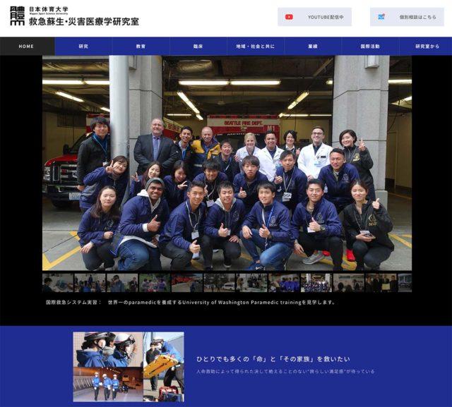 日本体育大学 救急蘇生・災害医療学研究室のホームページ